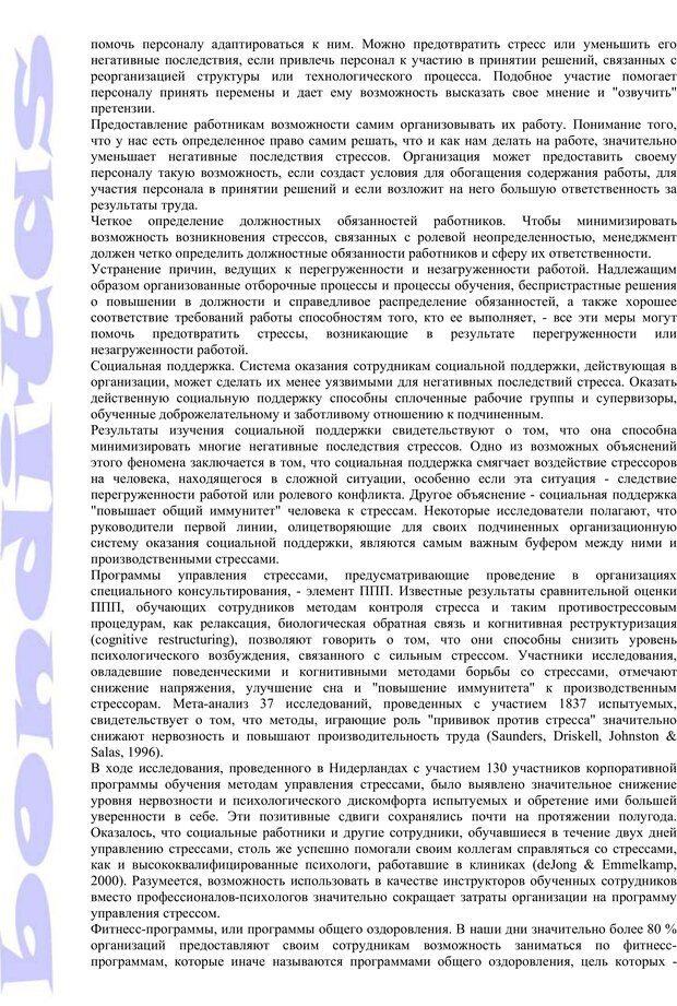 PDF. Психология и работа. Шульц Д. П. Страница 277. Читать онлайн