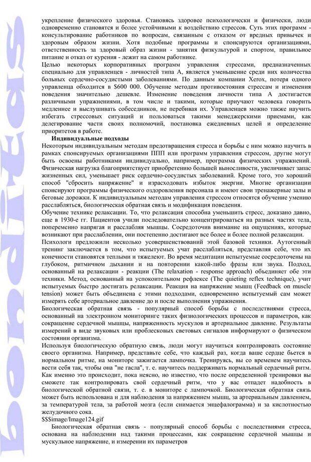 PDF. Психология и работа. Шульц Д. П. Страница 278. Читать онлайн