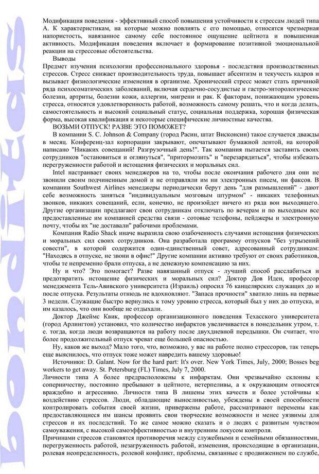 PDF. Психология и работа. Шульц Д. П. Страница 279. Читать онлайн