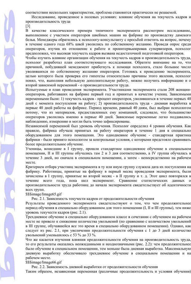 PDF. Психология и работа. Шульц Д. П. Страница 28. Читать онлайн