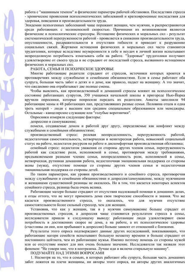 PDF. Психология и работа. Шульц Д. П. Страница 280. Читать онлайн