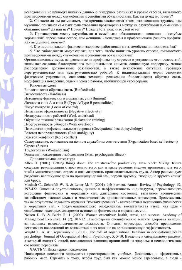 PDF. Психология и работа. Шульц Д. П. Страница 281. Читать онлайн