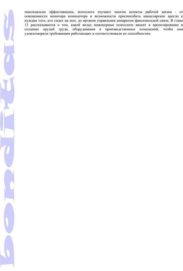 PDF. Психология и работа. Шульц Д. П. Страница 282. Читать онлайн