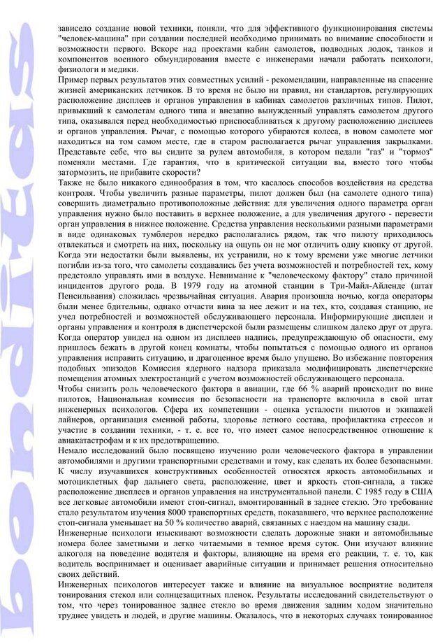 PDF. Психология и работа. Шульц Д. П. Страница 284. Читать онлайн