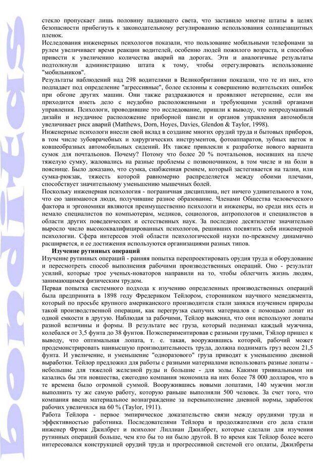 PDF. Психология и работа. Шульц Д. П. Страница 285. Читать онлайн