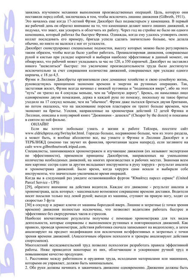 PDF. Психология и работа. Шульц Д. П. Страница 286. Читать онлайн