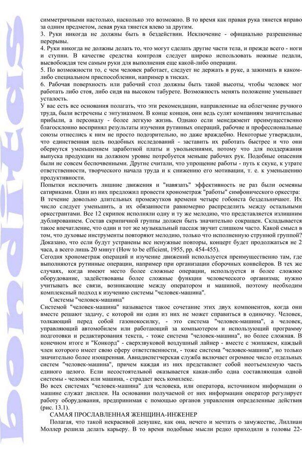 PDF. Психология и работа. Шульц Д. П. Страница 287. Читать онлайн