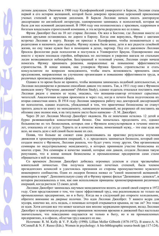 PDF. Психология и работа. Шульц Д. П. Страница 288. Читать онлайн