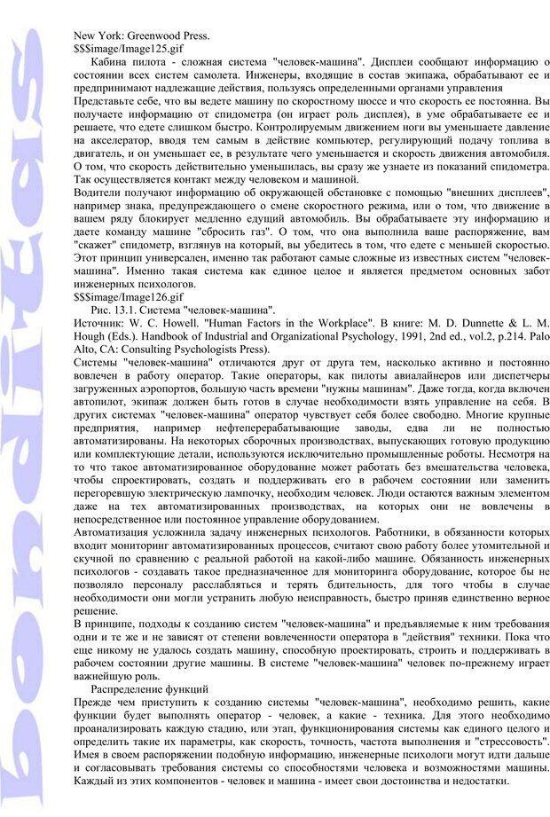 PDF. Психология и работа. Шульц Д. П. Страница 289. Читать онлайн