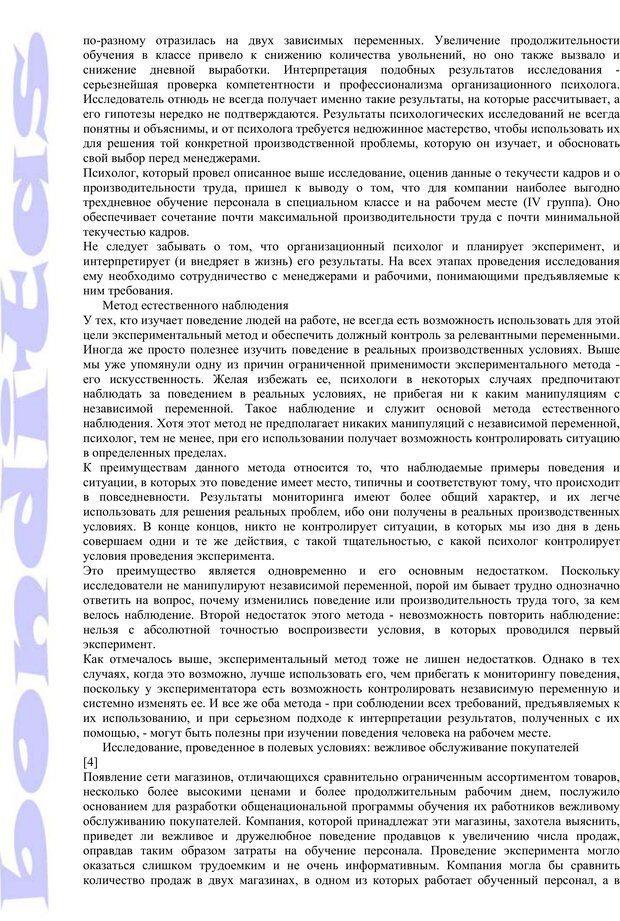 PDF. Психология и работа. Шульц Д. П. Страница 29. Читать онлайн