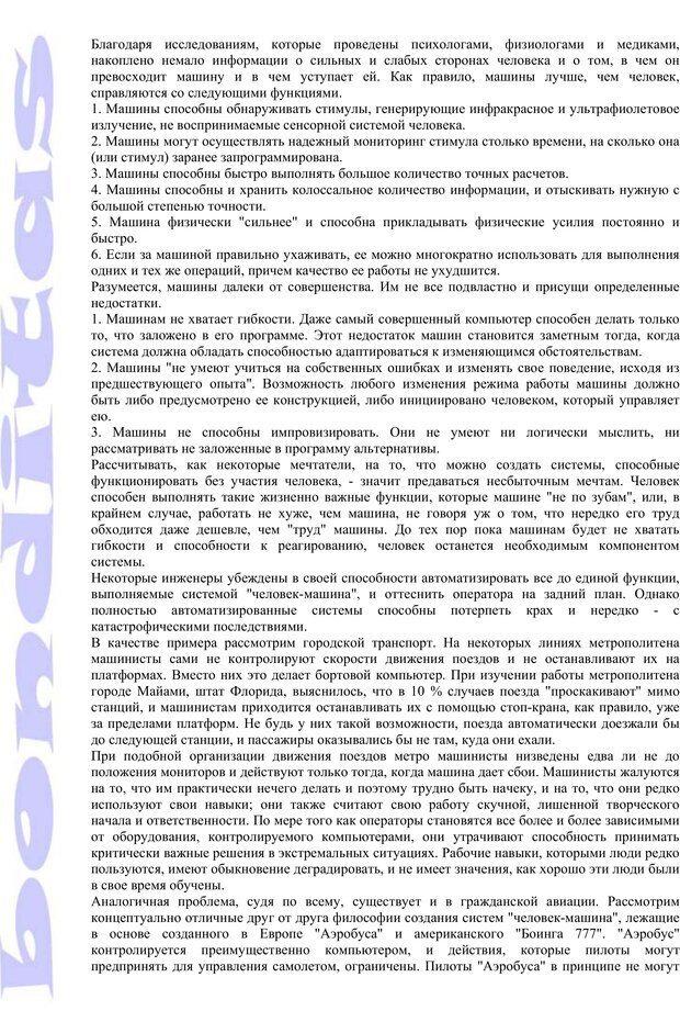 PDF. Психология и работа. Шульц Д. П. Страница 290. Читать онлайн