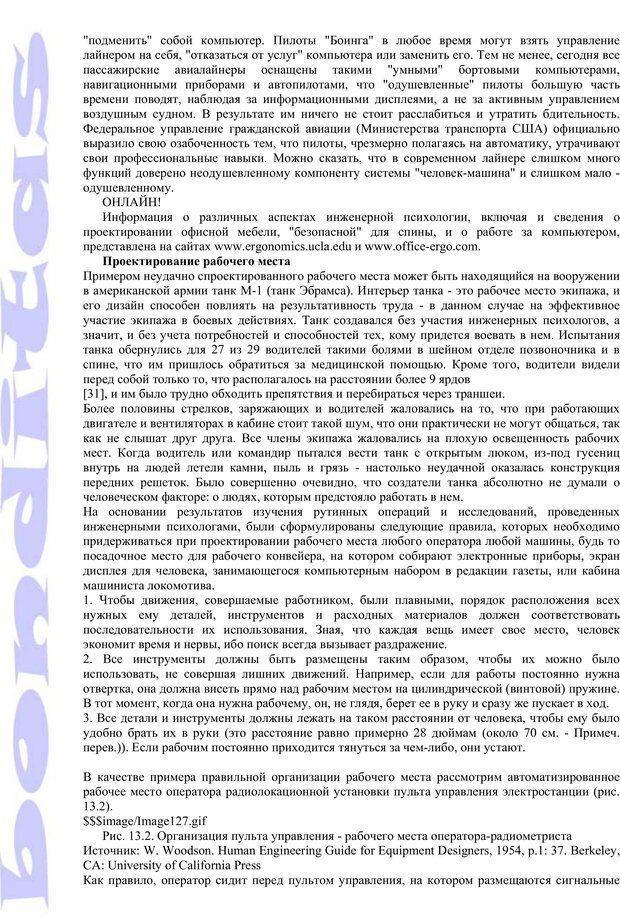PDF. Психология и работа. Шульц Д. П. Страница 291. Читать онлайн