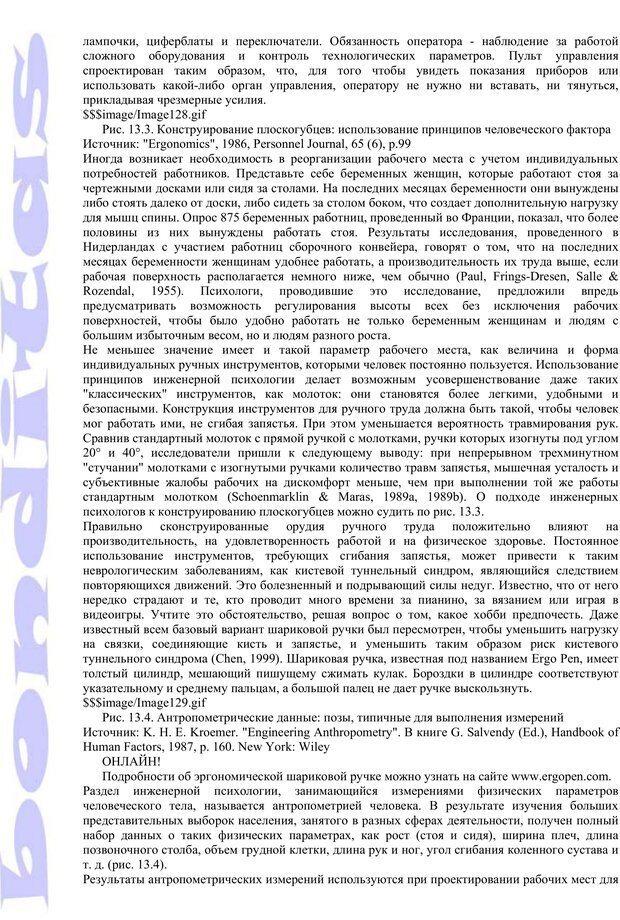 PDF. Психология и работа. Шульц Д. П. Страница 292. Читать онлайн