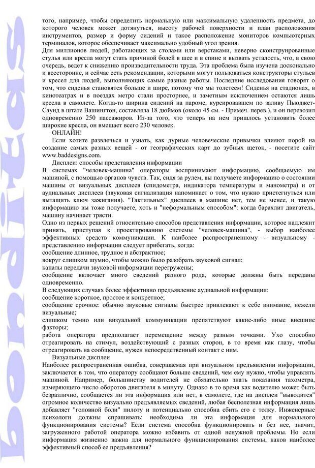 PDF. Психология и работа. Шульц Д. П. Страница 293. Читать онлайн