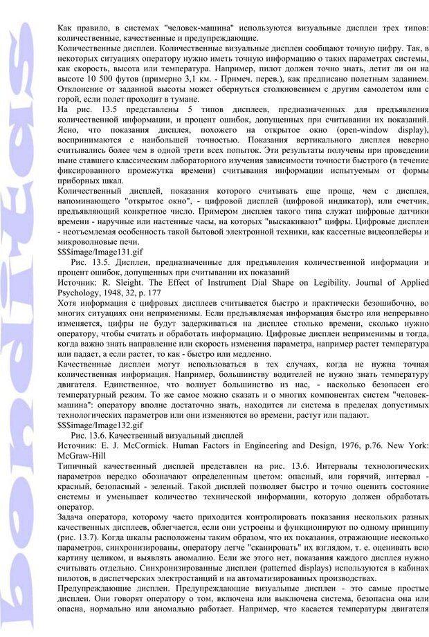 PDF. Психология и работа. Шульц Д. П. Страница 294. Читать онлайн