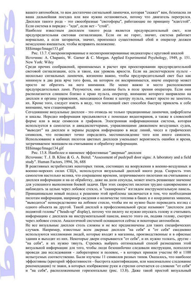 PDF. Психология и работа. Шульц Д. П. Страница 295. Читать онлайн