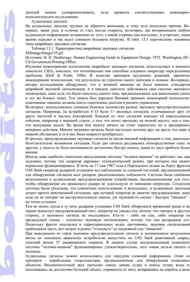 PDF. Психология и работа. Шульц Д. П. Страница 296. Читать онлайн