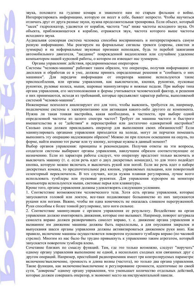 PDF. Психология и работа. Шульц Д. П. Страница 297. Читать онлайн