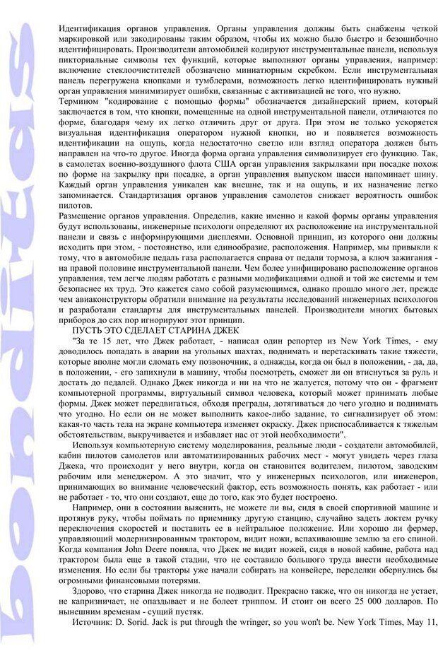 PDF. Психология и работа. Шульц Д. П. Страница 298. Читать онлайн
