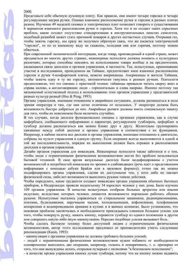 PDF. Психология и работа. Шульц Д. П. Страница 299. Читать онлайн