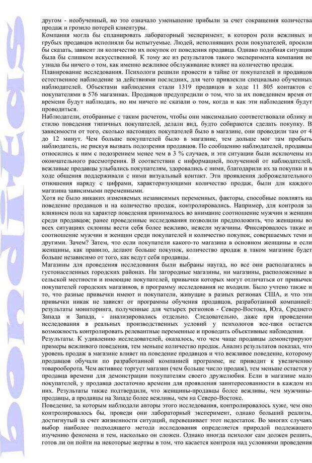 PDF. Психология и работа. Шульц Д. П. Страница 30. Читать онлайн