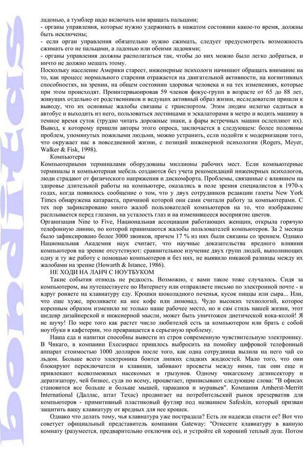 PDF. Психология и работа. Шульц Д. П. Страница 300. Читать онлайн