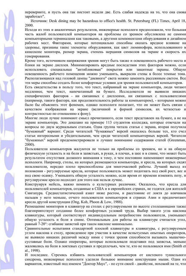 PDF. Психология и работа. Шульц Д. П. Страница 301. Читать онлайн