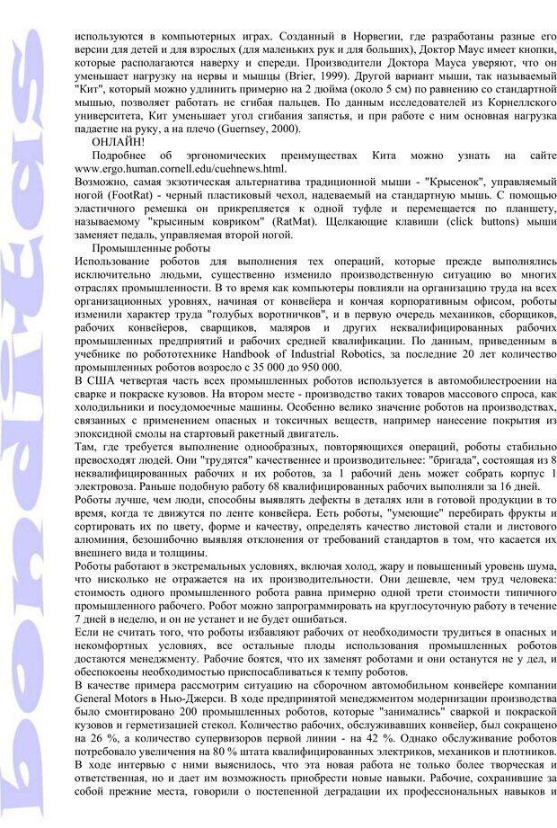 PDF. Психология и работа. Шульц Д. П. Страница 302. Читать онлайн