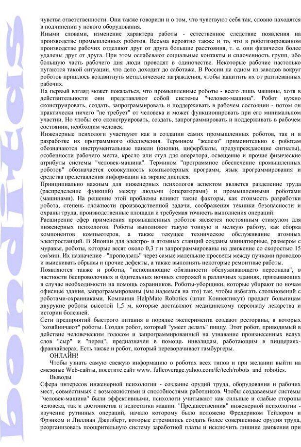 PDF. Психология и работа. Шульц Д. П. Страница 303. Читать онлайн