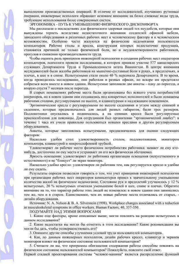 PDF. Психология и работа. Шульц Д. П. Страница 304. Читать онлайн