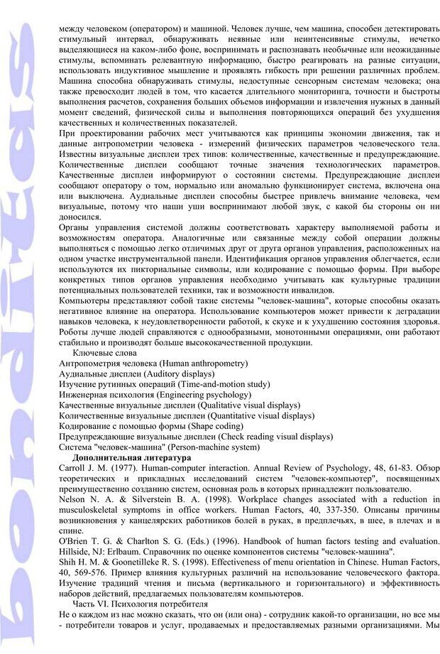 PDF. Психология и работа. Шульц Д. П. Страница 305. Читать онлайн