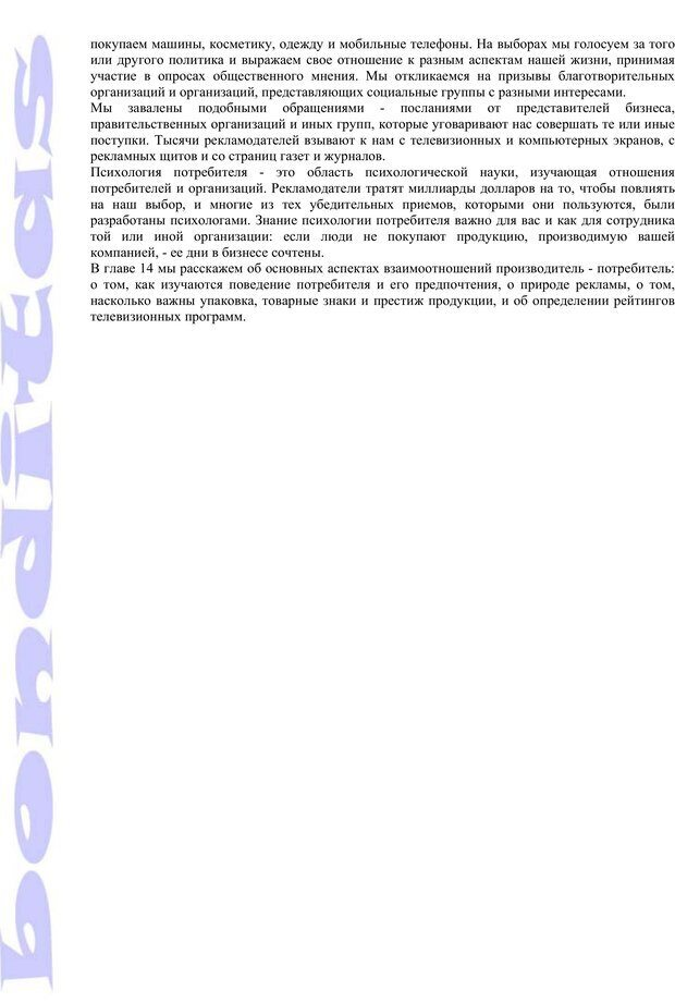PDF. Психология и работа. Шульц Д. П. Страница 306. Читать онлайн