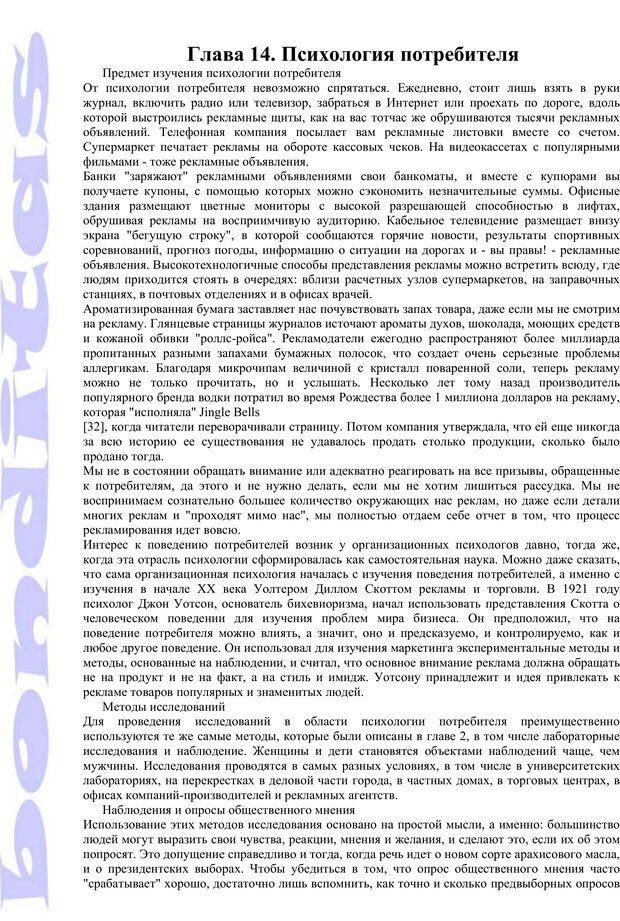 PDF. Психология и работа. Шульц Д. П. Страница 307. Читать онлайн