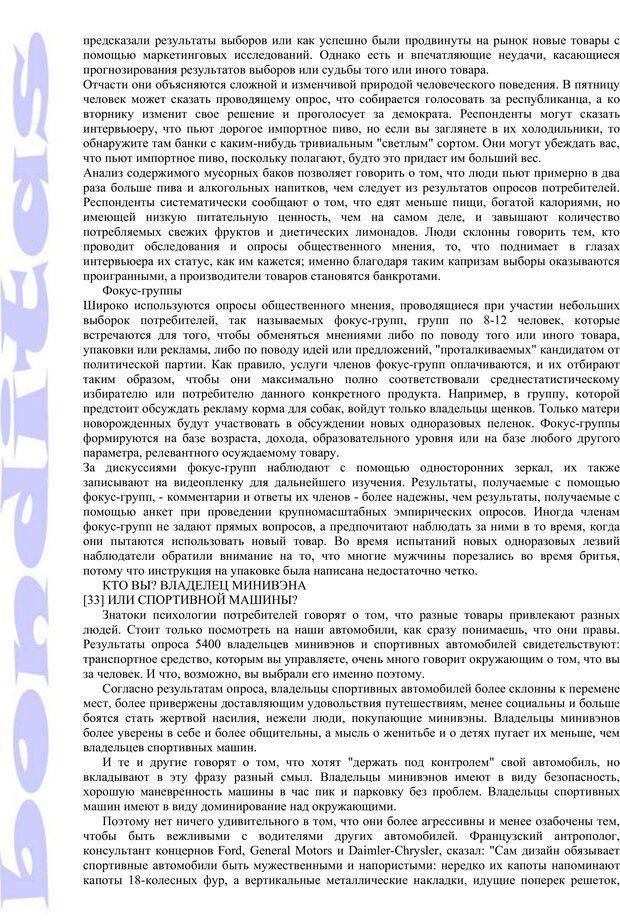 PDF. Психология и работа. Шульц Д. П. Страница 308. Читать онлайн
