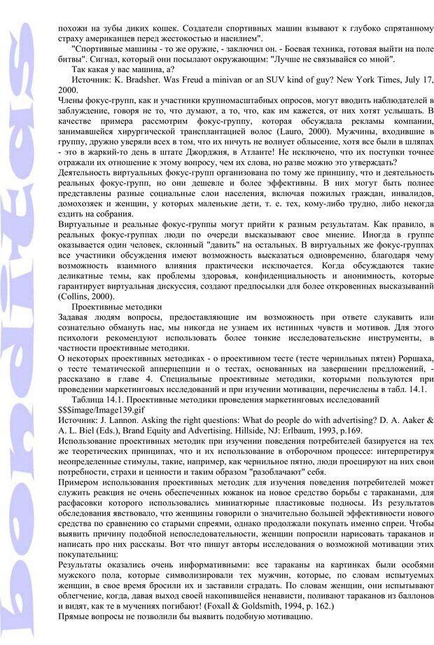 PDF. Психология и работа. Шульц Д. П. Страница 309. Читать онлайн