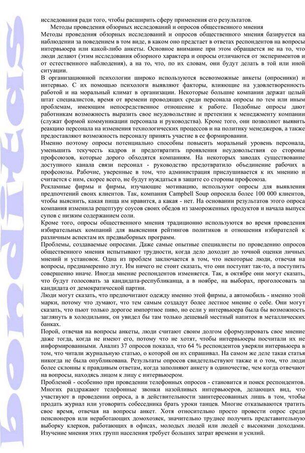 PDF. Психология и работа. Шульц Д. П. Страница 31. Читать онлайн