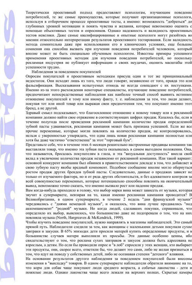 PDF. Психология и работа. Шульц Д. П. Страница 310. Читать онлайн
