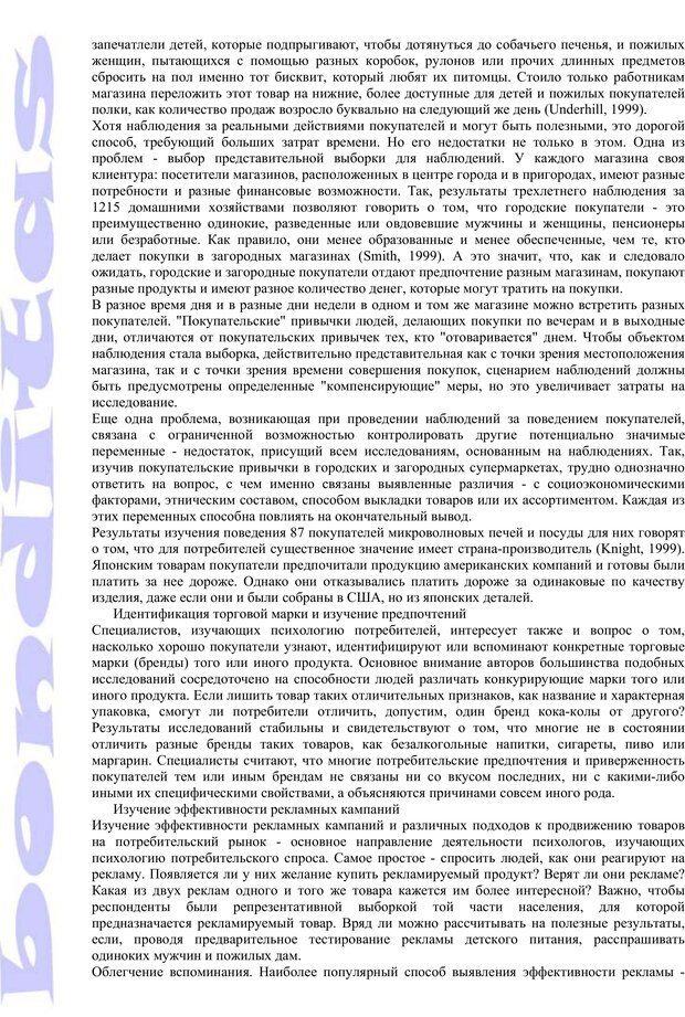 PDF. Психология и работа. Шульц Д. П. Страница 311. Читать онлайн