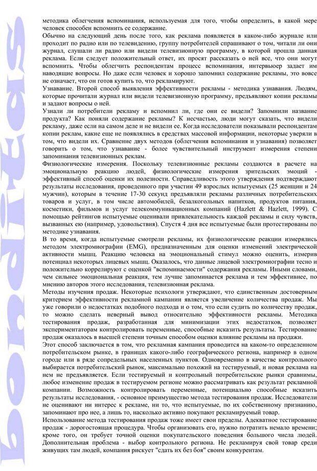PDF. Психология и работа. Шульц Д. П. Страница 312. Читать онлайн
