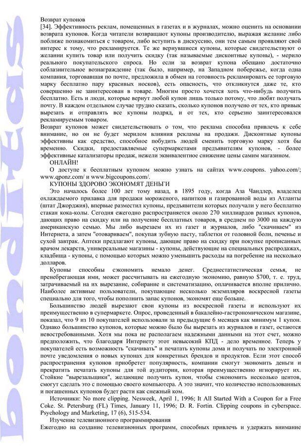 PDF. Психология и работа. Шульц Д. П. Страница 313. Читать онлайн