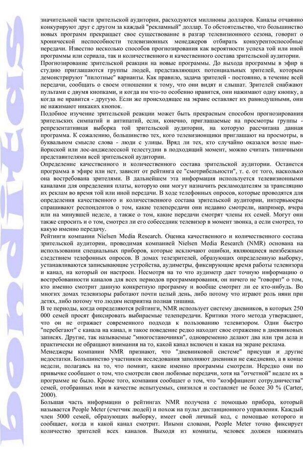 PDF. Психология и работа. Шульц Д. П. Страница 314. Читать онлайн
