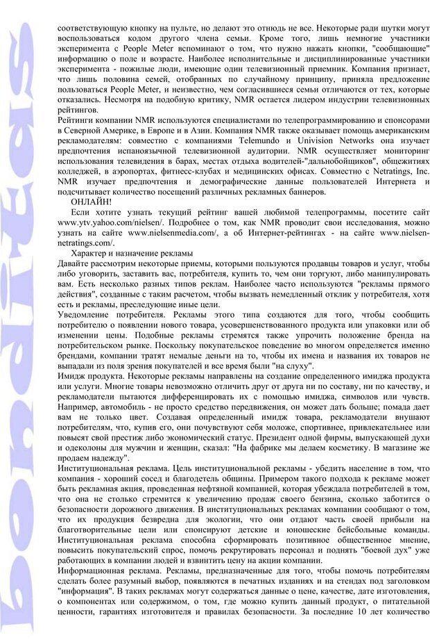 PDF. Психология и работа. Шульц Д. П. Страница 315. Читать онлайн