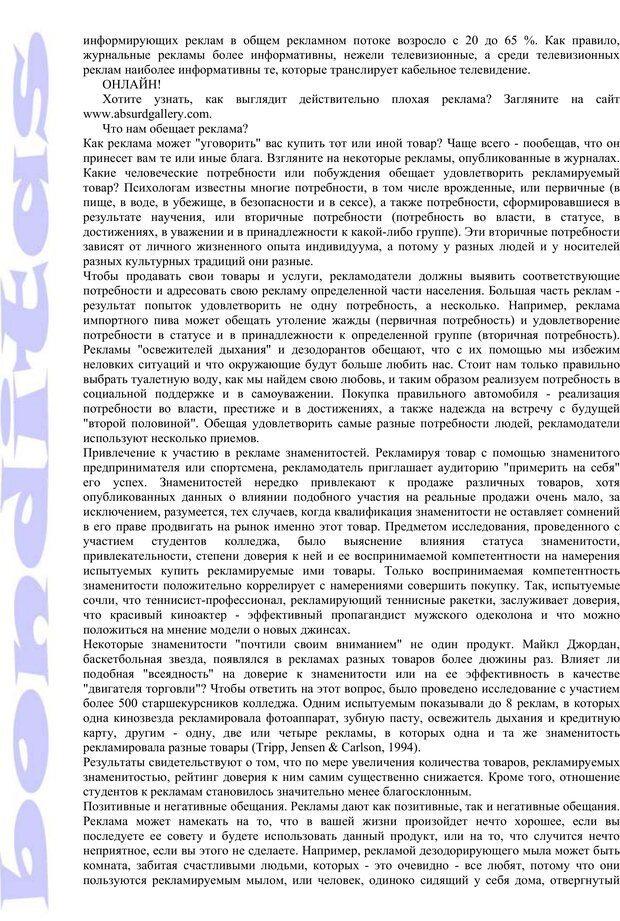 PDF. Психология и работа. Шульц Д. П. Страница 316. Читать онлайн