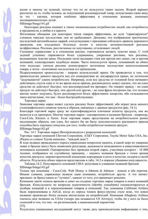 PDF. Психология и работа. Шульц Д. П. Страница 317. Читать онлайн