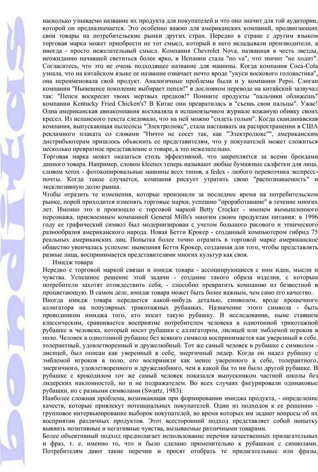 PDF. Психология и работа. Шульц Д. П. Страница 318. Читать онлайн