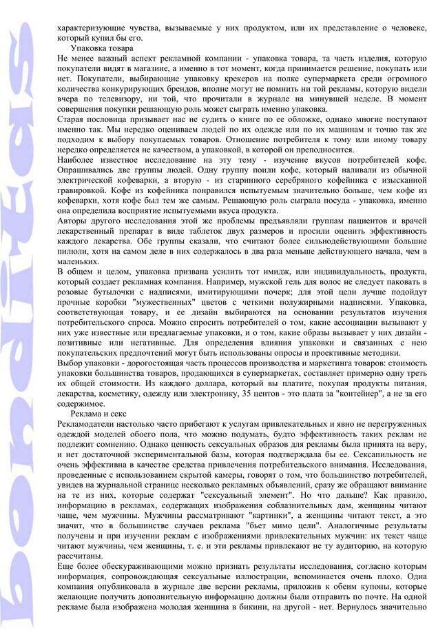 PDF. Психология и работа. Шульц Д. П. Страница 319. Читать онлайн