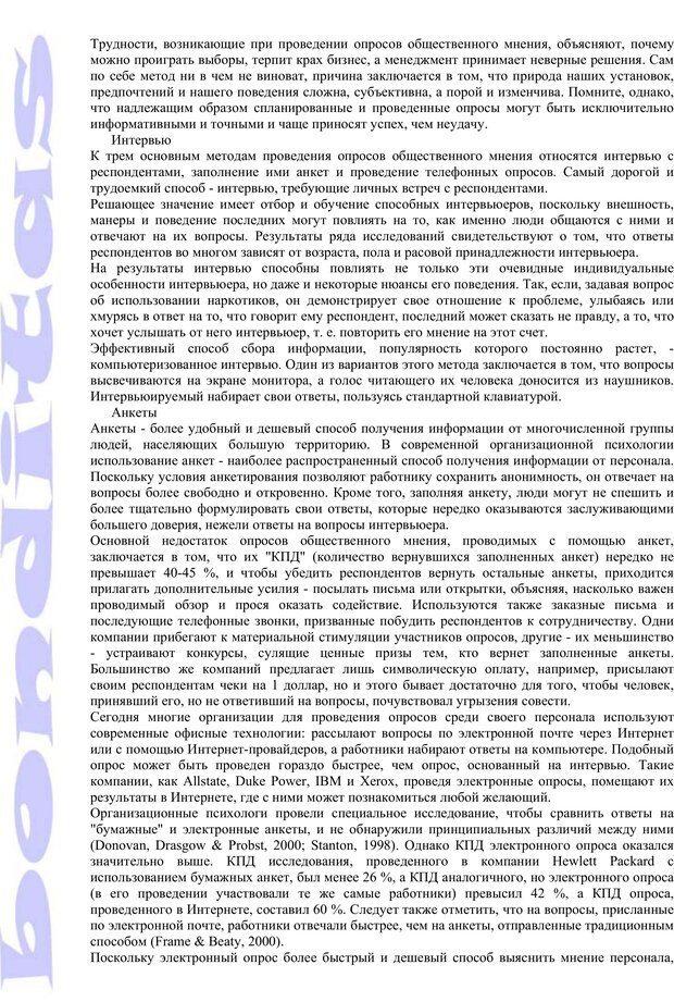 PDF. Психология и работа. Шульц Д. П. Страница 32. Читать онлайн
