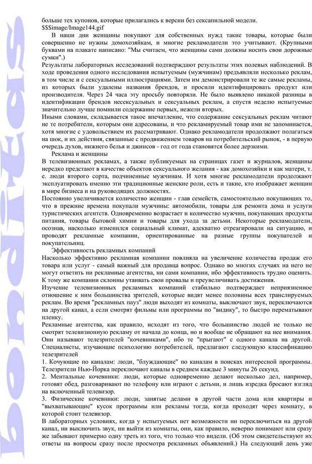 PDF. Психология и работа. Шульц Д. П. Страница 320. Читать онлайн
