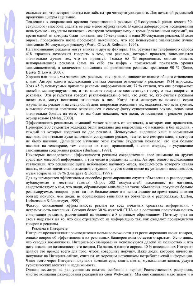 PDF. Психология и работа. Шульц Д. П. Страница 321. Читать онлайн