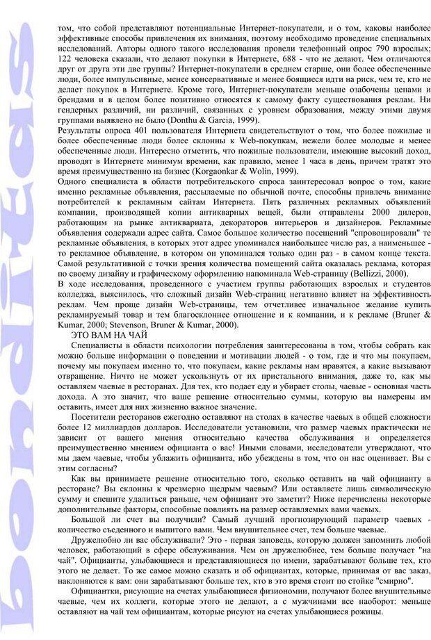 PDF. Психология и работа. Шульц Д. П. Страница 322. Читать онлайн
